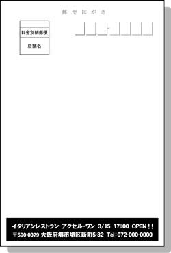 オープンDM 宛名面
